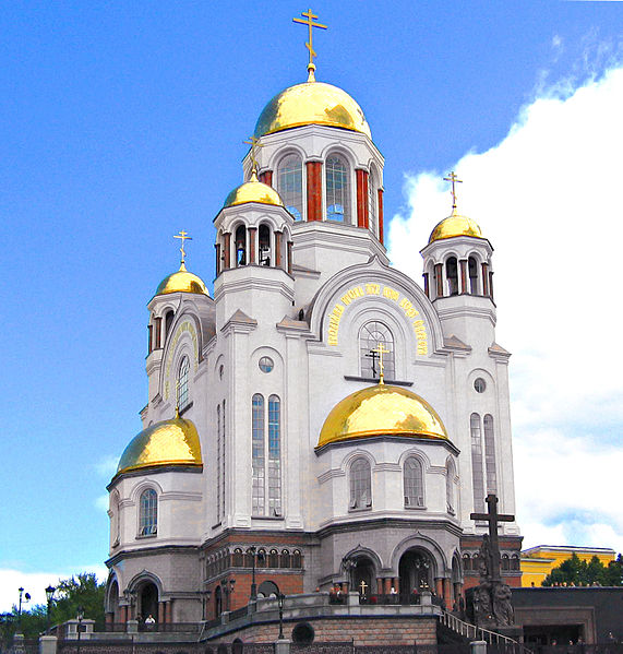 571px-Екатеринбург_0002_Храм-На-Крови_3