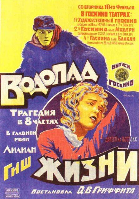 Way_Down_East_(1920)