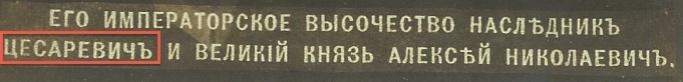 Tsesarevich headline