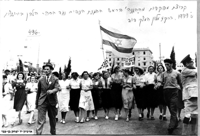 Against_the_White_Paper,_Jerusalem_1939